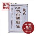 九鬼 太白胡麻油 缶入1cs(6缶)