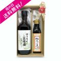 【母の日2019・送料無料】金田油店健康グルメセット/えごま油・菜種油