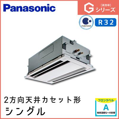PA-P80L6SGN1 PA-P80L6GN1 パナソニック Gシリーズ 2方向天井カセット形 シングル 3馬力相当