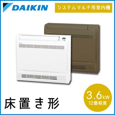 C36RVV ダイキン マルチ用 床置形 【12畳程度 3.6kW】