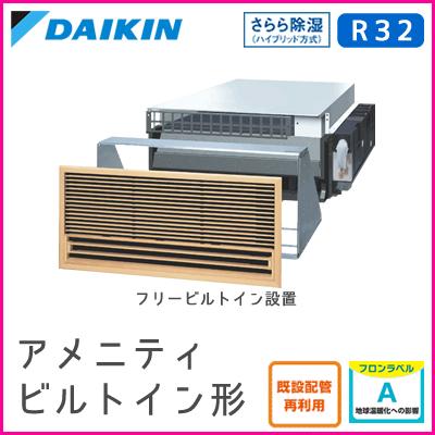 S28RLV ダイキン アメニティビルトイン形 10畳程度
