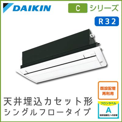 S50RCV ダイキン Cシリーズ 1方向天井埋込カセット形 16畳程度