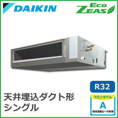 SZRMM63BCV SZRMM63BCT ダイキン ECO ZEAS 天井埋込ダクト 標準タイプ シングル 2.5馬力相当