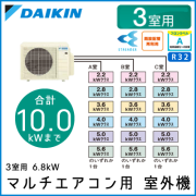 3M68RAV ダイキン マルチ用室外機 【3室用 計10.0kWまで】