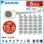 5M100RAV ダイキン マルチ用室外機 【5室用 計15.6kWまで】