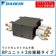 BPMKS977A3F ダイキン ワイドセレクトマルチ用 BPユニット【3台接続タイプ】