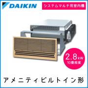 C28RLV ダイキン マルチ用 アメニティビルトイン 【10畳程度 2.8kW】