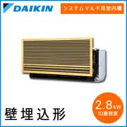 C28RMV ダイキン マルチ用 壁埋込形 【10畳程度 2.8kW】