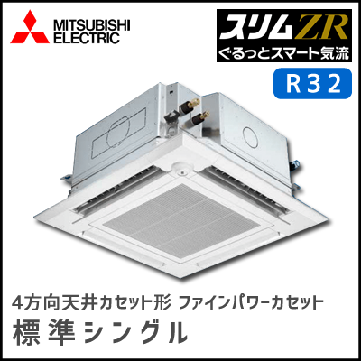 PLZ-ZRMP63SEFGR PLZ-ZRMP63EFGR 三菱電機 スリムZR 4方向天井カセット【ぐるっとスマート気流】シングル 2.5馬力