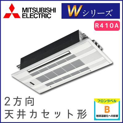 MLZ-W5017AS 三菱電機 Wシリーズ 2方向天井カセット形 16畳程度