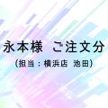 永本様 ご注文分(担当:横浜店 池田)