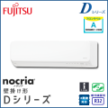 AS-D56H2 富士通ゼネラル nocria Dシリーズ 壁掛形 18畳程度