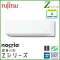 AS-Z56H2 富士通ゼネラル nocria Zシリーズ 壁掛形 18畳程度