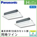 PA-P112D6HDN パナソニック Hシリーズ 高天井用1方向カセット形 同時ツイン 4馬力相当