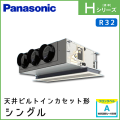 PA-P63F6SHN PA-P63F6HN パナソニック Hシリーズ 天井ビルトインカセット形 シングル 2.5馬力相当