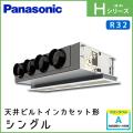 PA-P160F6HN パナソニック Hシリーズ 天井ビルトインカセット形 シングル 6馬力相当