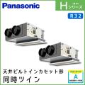 PA-P112F6HDN パナソニック Hシリーズ 天井ビルトインカセット形 同時ツイン 4馬力相当