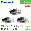 PA-P280F6HVN パナソニック Hシリーズ 天井ビルトインカセット形 同時ダブルツイン 10馬力相当