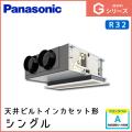 PA-P50F6SGN PA-P50F6GN パナソニック Gシリーズ 天井ビルトインカセット形 シングル 2馬力相当