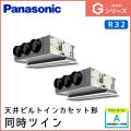 PA-P160F6GDN パナソニック Gシリーズ 天井ビルトインカセット形 同時ツイン 6馬力相当