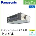 PA-P63FE6SHN PA-P63FE6HN パナソニック Hシリーズ ビルトインオールダクト形 シングル 2.5馬力相当