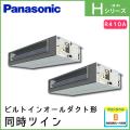 PA-P280FE6HDN パナソニック Hシリーズ ビルトインオールダクト形 同時ツイン 10馬力相当