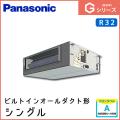 PA-P80FE6SGN PA-P80FE6GN パナソニック Gシリーズ ビルトインオールダクト形 シングル 3馬力相当