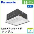 PA-P40DM6SHN PA-P40DM6HN パナソニック Hシリーズ 1方向天井カセット形 シングル 1.5馬力相当