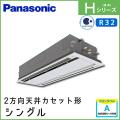 PA-P112L6HN1 パナソニック Hシリーズ 2方向天井カセット形 シングル 4馬力相当