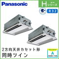 PA-P112L6HDN1 パナソニック Hシリーズ 2方向天井カセット形 同時ツイン 4馬力相当