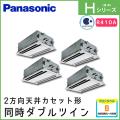PA-P280L6HVN1 パナソニック Hシリーズ 2方向天井カセット形 同時ダブルツイン 10馬力相当