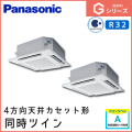 PA-P80U6SGDN PA-P80U6GDN パナソニック Gシリーズ 4方向天井カセット形 同時ツイン 3馬力相当