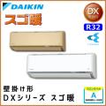S56WTDXP-W(-C) S56WTDXV-W(-C) ダイキン スゴ暖DXシリーズ 壁掛形 18畳程度