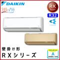 S22WTRXS-W(-C) ダイキン RXシリーズ 壁掛形 6畳程度