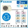 2M45RAV ダイキン マルチ用室外機 【2室用 計6.2kWまで】