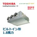 東芝 スーパーパワーエコゴールド 天井埋込形ビルトインタイプ ABSA04557JM ABSA04557M  シングル 1.8馬力相当