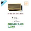 ダイキン 壁埋込マルチ用  C22RMV 2.2kW(6畳程度)