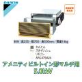 ダイキン アメニティビルトインマルチ用  C50RLV 5.0kW(16畳程度)