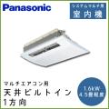 CS-MB162CC2 パナソニック マルチ用 1方向天井埋込形 【4.5畳程度 1.6kW】