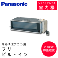 CS-MB282CA2 パナソニック マルチ用 フリービルトイン 【10畳程度 2.8kW】