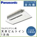CS-MB362CC2 パナソニック マルチ用 1方向天井埋込形 【12畳程度 3.6kW】