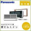 CS-MB402CK2 パナソニック マルチ用 壁ビルトイン 【14畳程度 4.0kW】