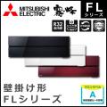 MSZ-FLV2818(W)(R)(K) 三菱電機 FLシリーズ 壁掛形 10畳程度