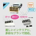 ダイキン アメニティビルトイン形 S36RLV 12畳程度