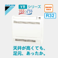 ダイキン 床置形VRシリーズ S36RVRV 12畳程度