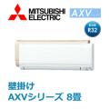 三菱電機 AXVシリーズ 壁掛形 MSZ-AXV2517-W MSZ-AXV2517-R 8畳程度