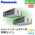 パナソニック Hシリーズ ビルトインオールダクト形 標準 PA-P224FE6HDN 同時ツイン 8馬力相当