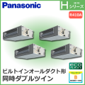 パナソニック Hシリーズ ビルトインオールダクト形 ECONAVI PA-P224FE6HV 同時ダブルツイン 8馬力相当