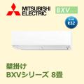 三菱電機 BXVシリーズ 壁掛形 MSZ-BXV2517-W 8畳程度