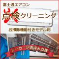 富士通エアコン点検クリーニング(お掃除機能付きモデル用)